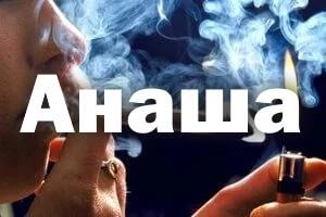 Курение анаши
