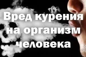 Вред курения на организм
