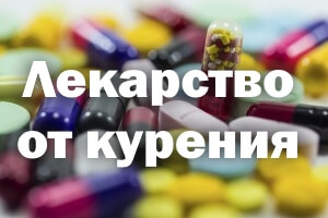Лекарства от курения