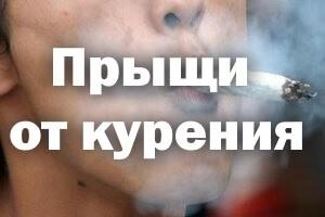 Прыщи от курения