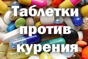 Таблетки против курения