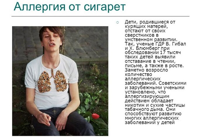 Аллергия от сигарет у человека