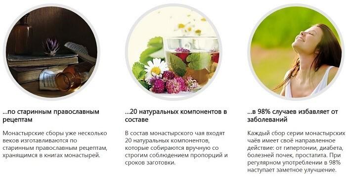 Факты о монастырском чае