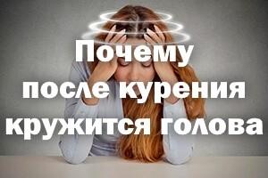 Почему после курения кружится голова