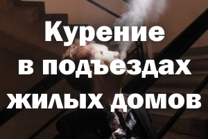 Штраф за курение в подъездах жилых домов