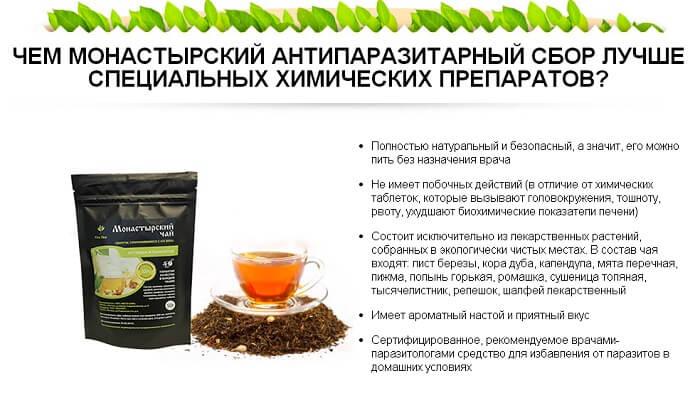 Преимущества монастырского чая
