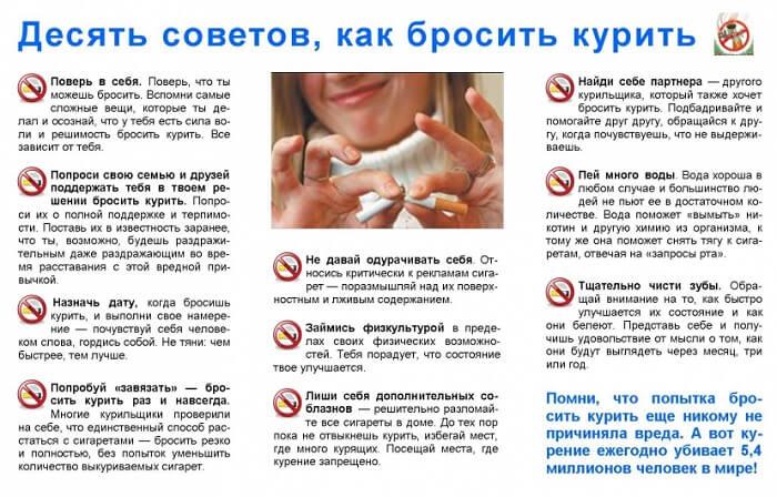 Советы курильщику