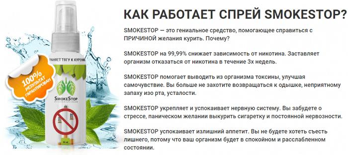 Смокистоп