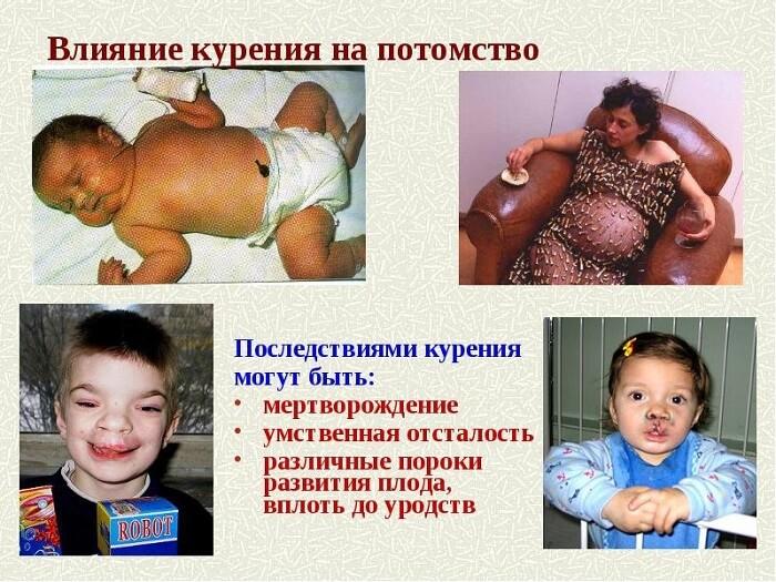 Влияние на потомство