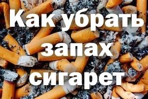 Как убрать запах сигарет