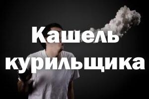 Кашель у курильщика