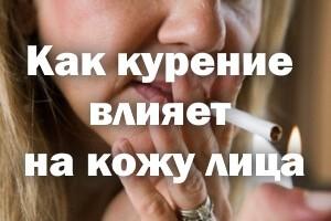 Как курение влияет на кожу лица
