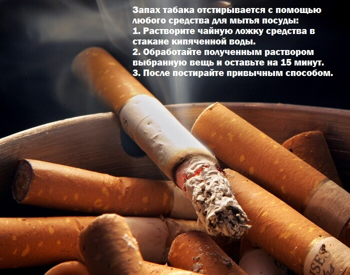 Отстирать запах табака