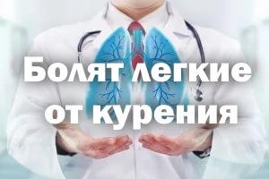 Болят легкие от курения