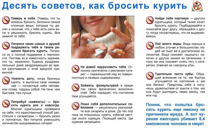 Десять советов, чтобы бросить курить