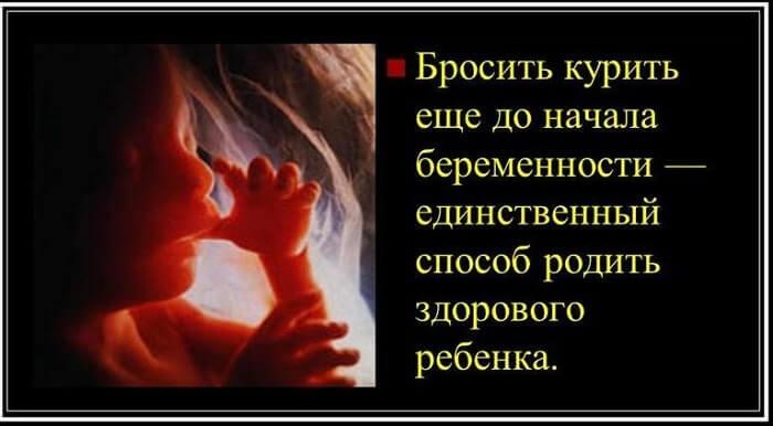 Единственный способ родить здорового малыша