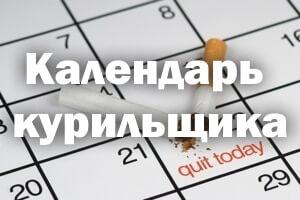 Календарь курильщика бросившего курить по дням