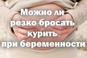 Можно ли резко бросить курить при беременности