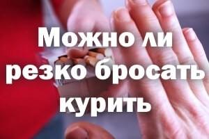 Можно ли резко бросить курить