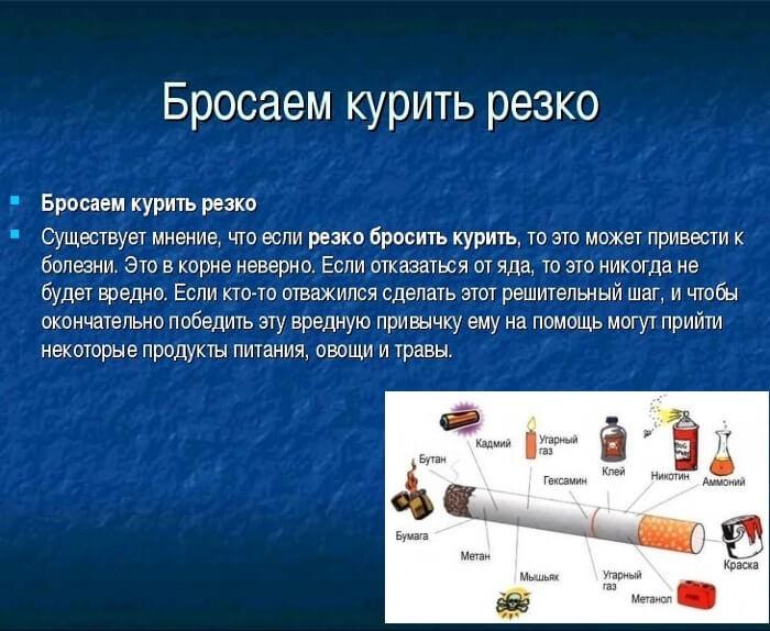 Резкий отказ от сигарет