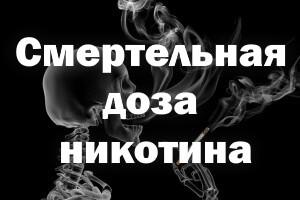 Смертельная доза никотина
