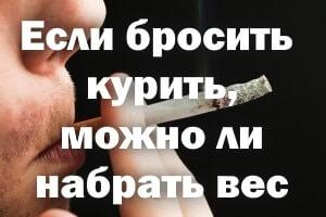 Если бросить курить, можно ли набрать вес