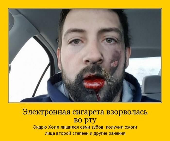 Реальный взрыв электронной сигареты
