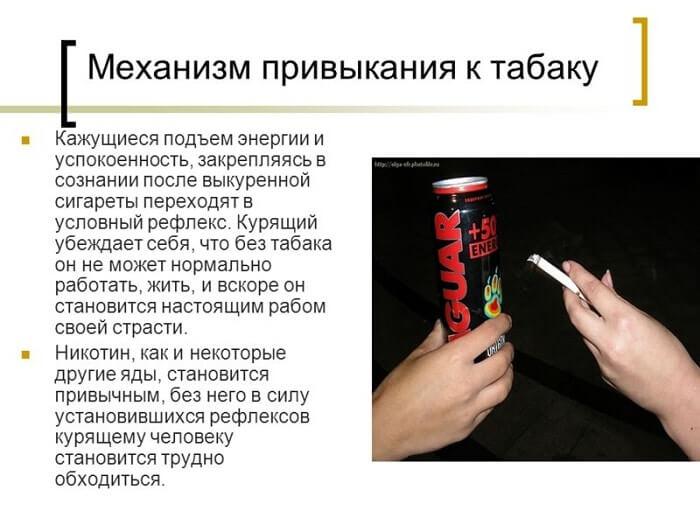 Привыкание к сигаретам