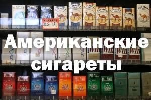 купить иностранные сигареты в москве