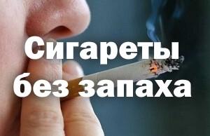 Сигареты без запаха