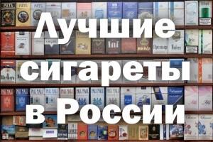 Сигареты название всех марок фото