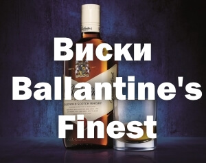 Шотландский виски Ballantine's Finest