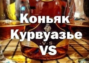 Коньяк Курвуазье VS
