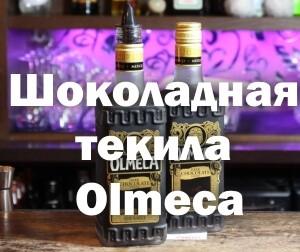 Текила Olmeca Шоколад