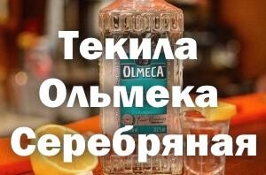 Текила Ольмека Серебряная