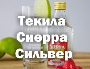 Текила Сиерра Сильвер