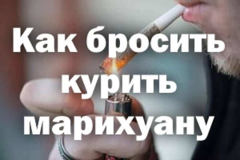 Бросил курить марихуану отзывы корм с коноплей