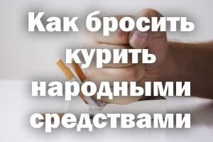 Народные способы бросить курить в домашних условиях