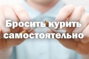 Бросить курить самостоятельно - легкий способ