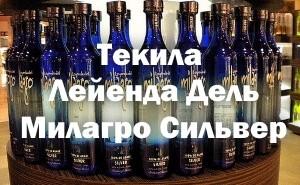 Текила Лейенда Дель Милагро Сильвер