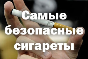 Самые безопасные сигареты