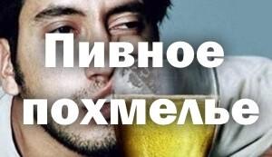 Пивное похмелье