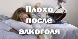 Состояние на утро после пьянки