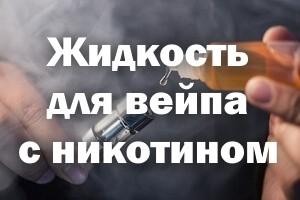 Жидкость для вейпа с никотином