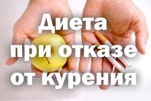 Диета при отказе от курения