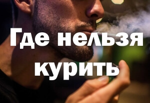 Где нельзя курить