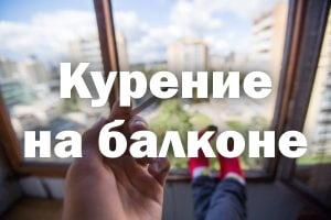 Запрет курения на балконе в своей квартире