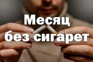 Месяц без сигарет