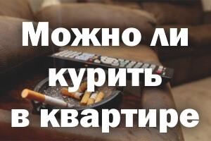 Можно ли курить в квартире