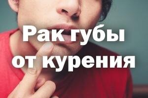 Рак губы от сигарет